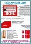 Плакаты, инструкции по пожарной безопасности и агитационный материал по охране труда