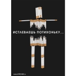 """PL-102 Плакат """"О вреде курения"""" А3"""