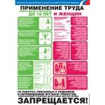 """PL-206 Плакат """"Применение труда работников в возрасте до 18-ти лет и женщин"""""""