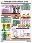 """PL-301 """"Электробезопасность при напряжении до 1000 В"""""""