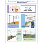 """PL-304 Плакат """"Безопасность при осмотре высоковольтных воздушных линий электропередачи и трансформаторных подстанций"""""""