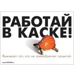 """PL-401 Плакат """"Работай в защитной каске"""""""