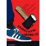 """PL-402 Плакат """"Работай в защитной обуви"""""""