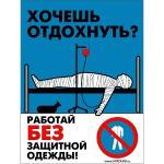 """PL-403 Плакат """"Работай в защитной одежде"""""""