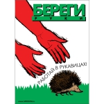 """PL-405 Плакат """"Работай в защитных перчатках"""""""
