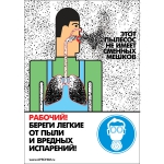 """PL-406 Плакат """"Работай в средствах индивидуальной защиты органов дыхания"""""""