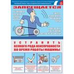 """PL-412 Плакат """"Безопасность труда. Кондитерская промышленность"""""""