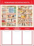 ST-03  Стенд  «Пожарная безопасность» (1000 x 750)