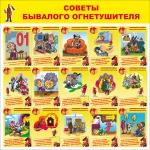 ST-09  Стенд  пожарный для детских образовательных учреждений «Советы бывалого огнетушителя» (1000 х 1000)